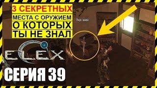 ELEX Прохождение - 3 СЕКРЕТНЫХ МЕСТА С ОРУЖИЕМ #39