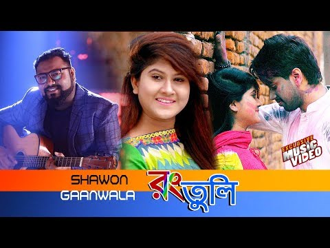 Rong Tuli (রং তুলি)  | Shawon Gaanwala |  Bangla New Music Video 2019 | Max Bag Entertainment