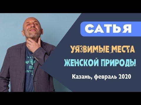 Сатья • Уязвимые места женской природы о которых она должна знать. Казань, февраль 2020