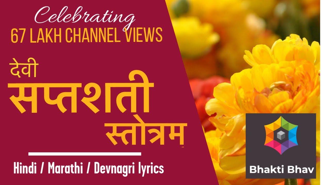 Durga saptashati in sanskrit pdf free download betlackdisup.