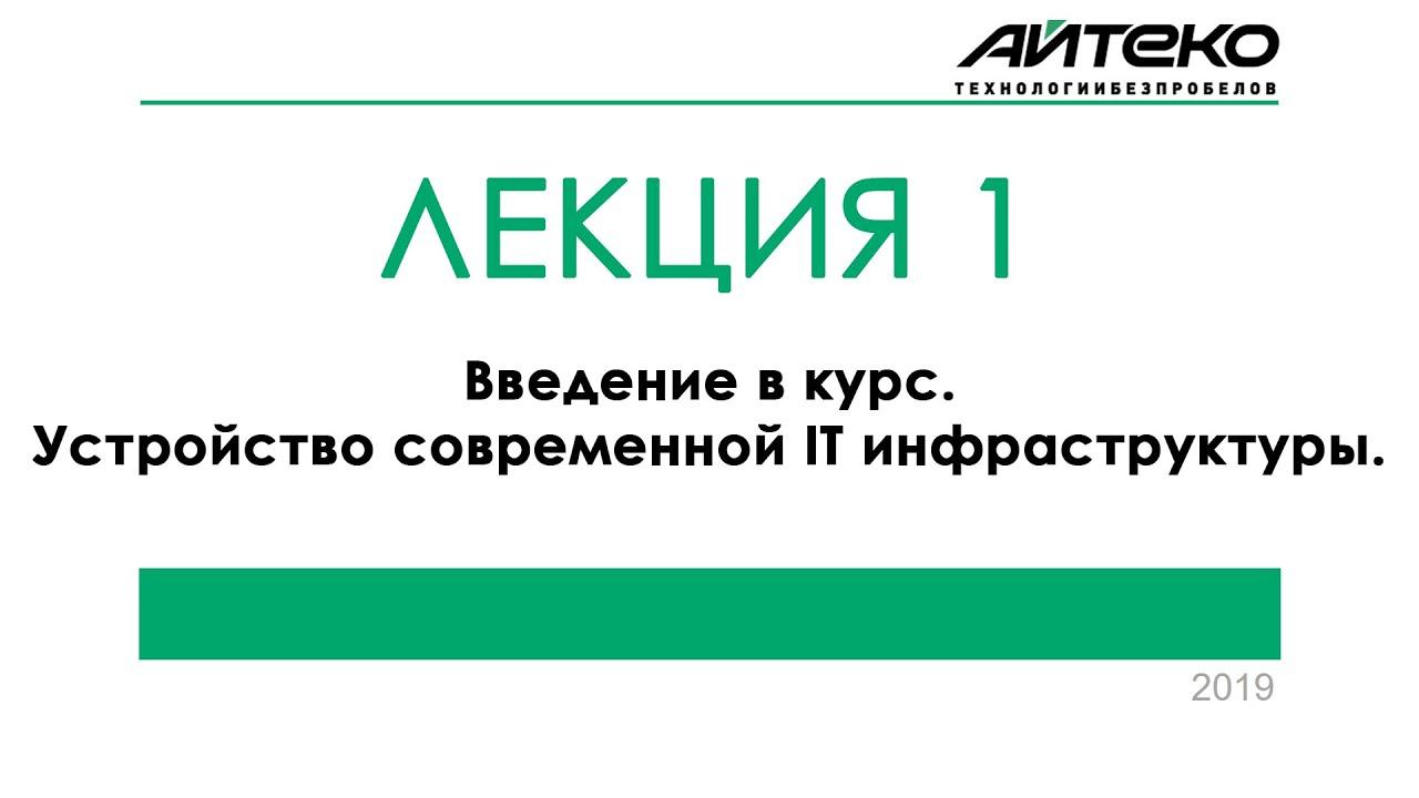 Лекция 1. Введение в курс. Устройство современной IT инфраструктуры.