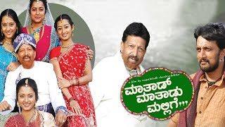 Kannada Movie Maathaad Maathaadu Mallige Full HD | Vishnuvardhan, Sudeep and Suhasini Maniratnam
