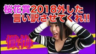 桜花賞観戦動画です。撃沈。 でも、アーモンドアイはかっこよかった!!! ...