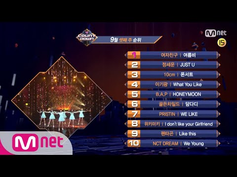 What are the TOP10 Songs in 3rd week of September? M COUNTDOWN 170921 EP.542