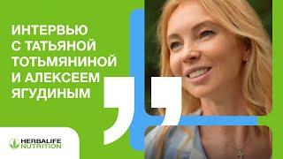 Интервью с Татьяной Тотьмяниной и Алексеем Ягудиным