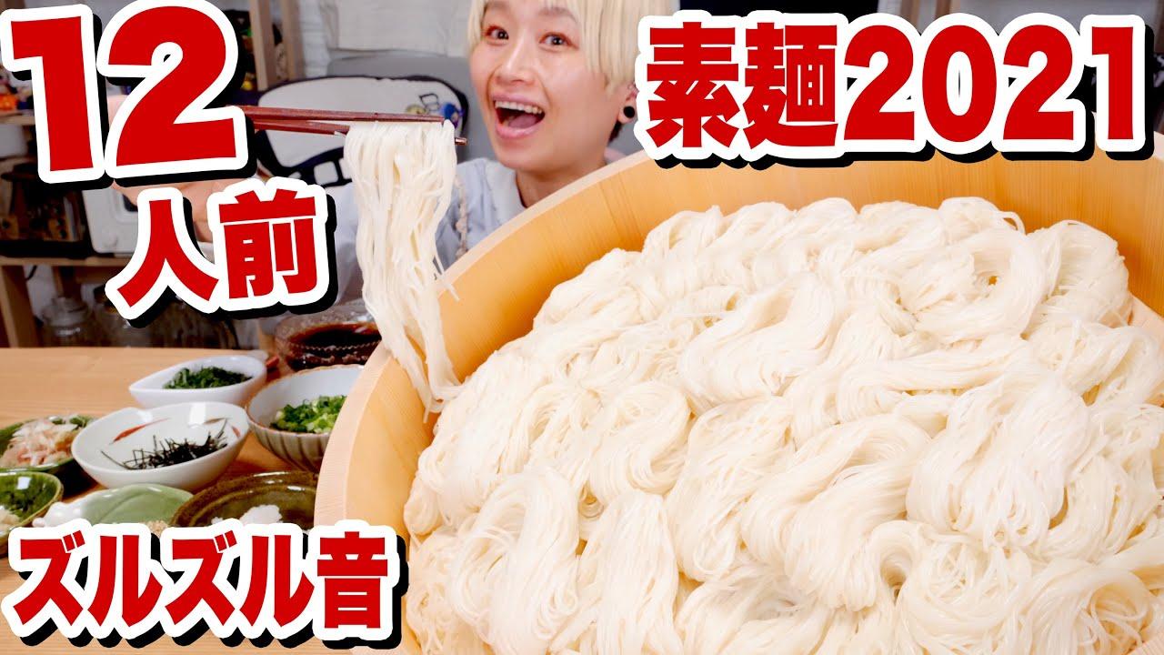 【大食い】【⚠ズルズル音】素麺2021。今年も啜ります。「揖保乃糸」めんつゆ&ごまだれ簡単アレンジ!【ロシアン佐藤】【RussianSato】