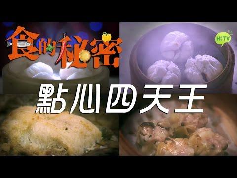《食的秘密》: 點心四天王 (嘉賓主持: 石修) Cuisine Top Secret: Dim Sum (Host: Shek Sau)