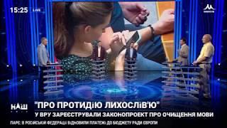 Володимир Пилипенко про те, чи треба депутатам з матюками боротись