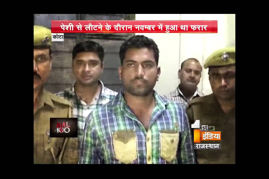 Kota police arrested a hardcore criminal, who was escaped from police  custody   Dial 100