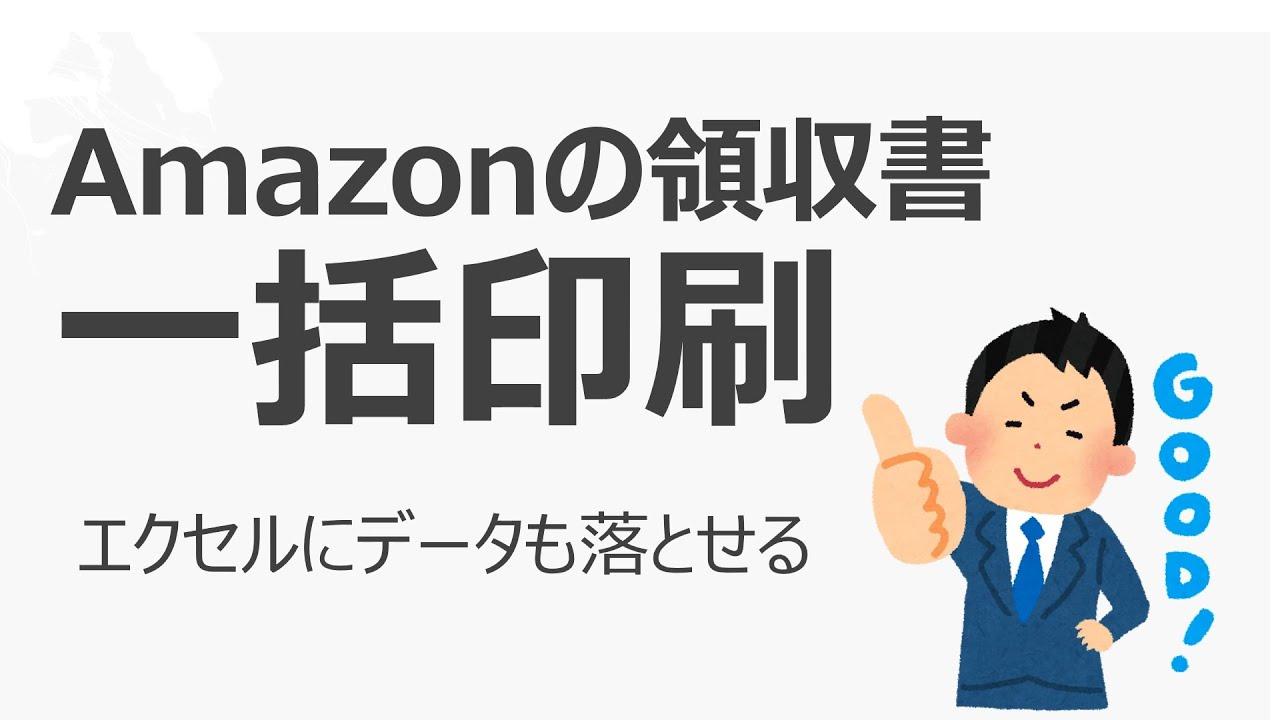 書 amazon 印刷 領収