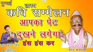 Mumbai Kavi Sammelan    Saand Banarsi आपका पेट दुखने लगेगा हंस हंस कर    संचालक Kavi Buddhi Prakash