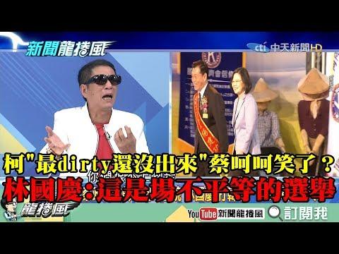 【精彩】柯斷言「最dirty的還沒出來」蔡呵呵笑了? 林國慶:這是一場不平等的選舉