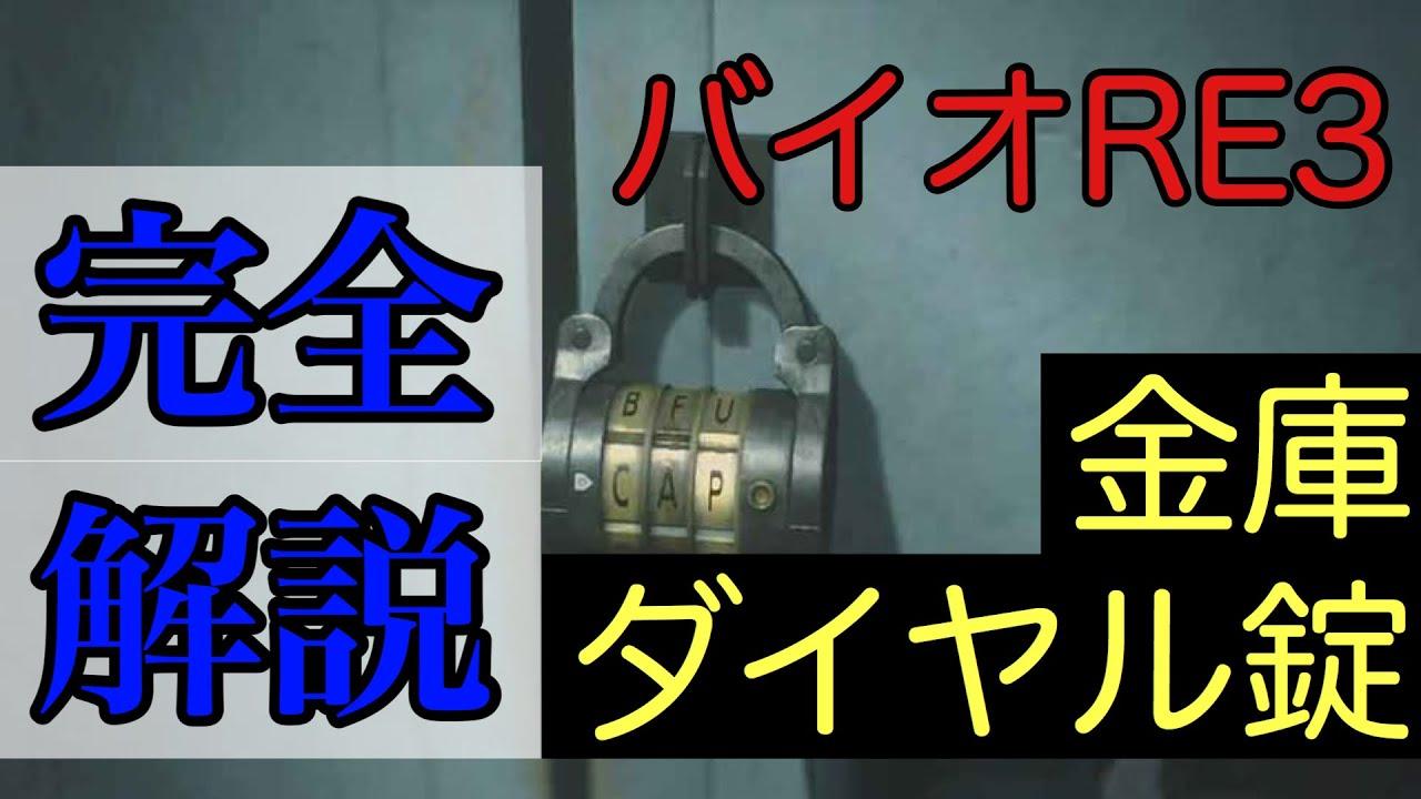 金庫 Re3