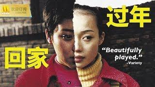 【1080 Full Movie】《回家过年》一个女刑犯的忏悔和宽恕(李冰冰 / 李野萍 / 梁松 / 刘琳  主演)