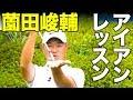 【アイアン】薗田峻輔「僕の考えるアイアンショット」 #1
