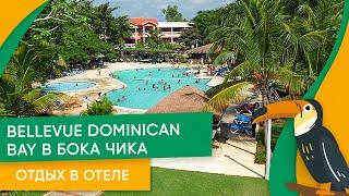Отель BelleVue Dominican Bay Boca Chica ПОЛНЫЙ обзор отеля от Доминикана ПРО