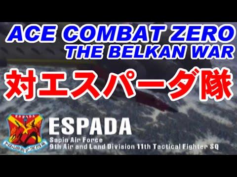 対エスパーダ隊 - MISSION 15(K) - THE TALON OF RUIN「くろがねの巨鳥」エースコンバット・ゼロ(ACE COMBAT ZERO) Playthrough