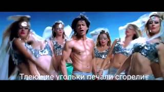 Шахрукх Кхан - Ом Шанти Ом - Dard-E-Disco (рус.суб).