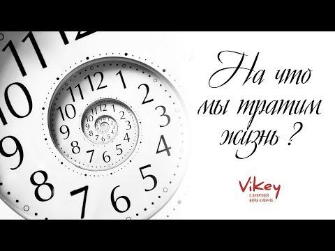 """Стих  """"На что мы тратим жизнь?""""  А. Загодиной в исполнении Виктора Корженевского (Vikey)"""