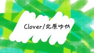 北原ゆか - Clover