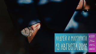 Свадебный клип Маргариты и Андрея г.Волоколамск 2016
