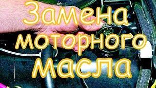 Замена моторного масла.(замена моторного масла, советы и рекомендации в процессе замены. группа ВКонтакте : https://vk.com/club69057489 группа..., 2015-05-24T16:18:01.000Z)