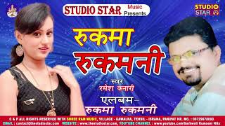 Rukma Rukmani | Kumaoni Hit Song | Ramesh Kanari | 2018 Latest Songs