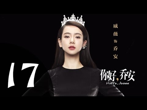 你好乔安 第17集 预告 (戚薇,王晓晨领衔主演)