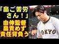 プロ野球巨人がCSで崖っぷち!田口好投も、畠が痛恨被弾!高橋監督、継投ミスを認める。