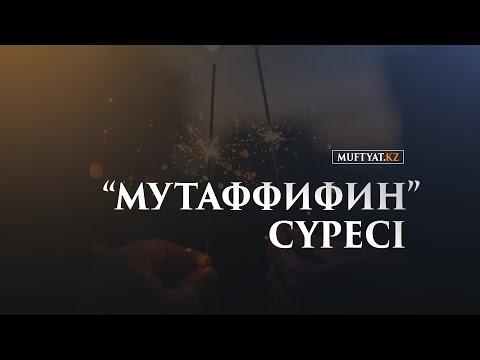 """""""Мутаффифин"""" сүресі   MUFTYAT.KZ"""