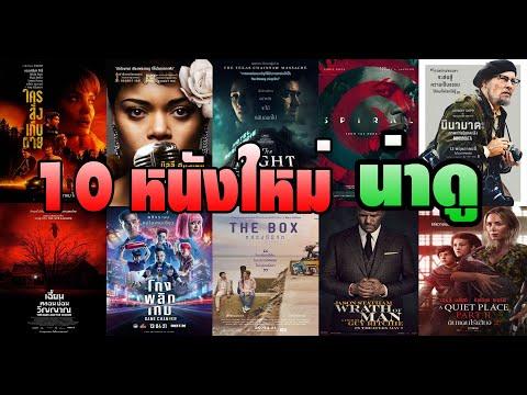 10 หนังใหม่น่าดู เรียงคิวเข้าโรงหนัง ประจำเดือนพฤษภาคม 2021