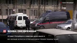 В Санкт-Петербурге в квартире дома нашли и обезвредили взрывное устройство