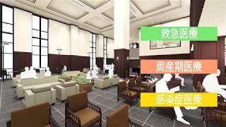 2020年 春 世界につながる新時代の病院が誕生 国際医療福祉大学成田病院動画公開中
