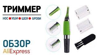 Триммер для бровей висков шеи ушей носа с Алиэкспресс Обзор Micro Toch Max