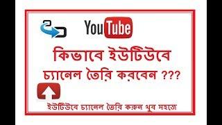 ( Bangla öğretici) Youtube yeni kanal ll Yapmak bir Youtube kanalı oluşturmak için nasıl?