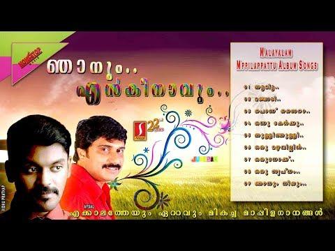 Njanum Enkinavum Shafi Vidhu Afsal Rehna മാപ്പിളപ്പാട്ടുകൾ  Selected hit Mappila Album Songs