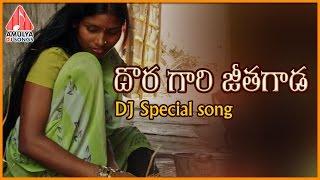 Dora Gari Jeethagada Telugu DJ Song | Telangana Special | Amulya Dj Songs