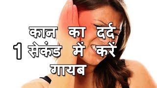 कान के दर्द के घरेलू उपचार Kaan ke Dard ka Gharelu Ilaj in Hindi   ...