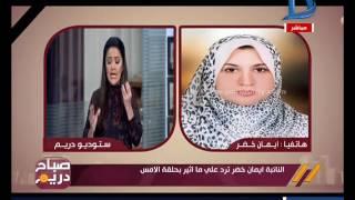صباح دريم| النائبة إيمان خضر ترد على ماجاء في حلقة أمس من إنتقادات محافظ الشرقية ..