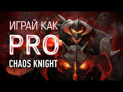 видео: Играй как pro: chaos knight