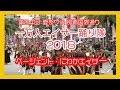 那覇国際通り一万人エイサー踊り隊2018 の動画、YouTube動画。