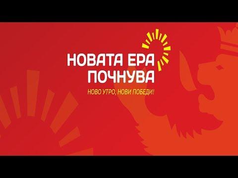 Митинг на ВМРО-ДПМНЕ и коалицијата во Охрид
