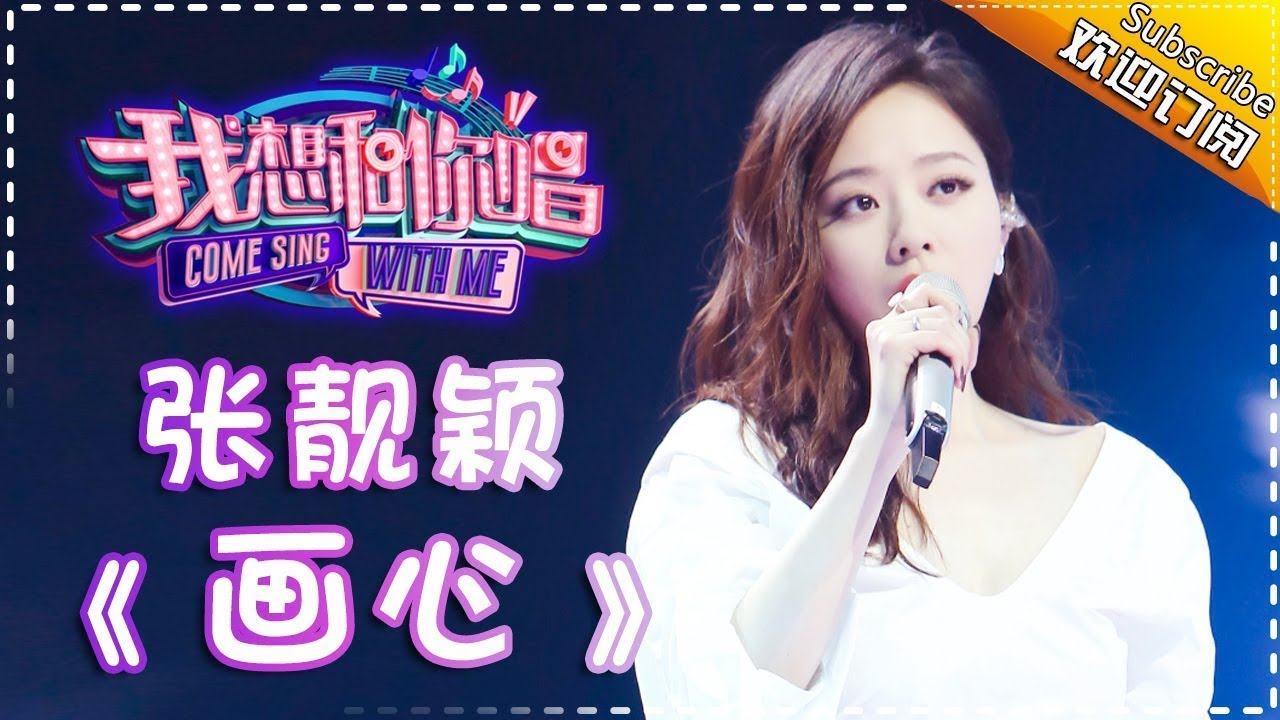 Come Sing With Me S02:Jane Zhang《画心》Ep.6 Single【I Am A Singer Official Channel】