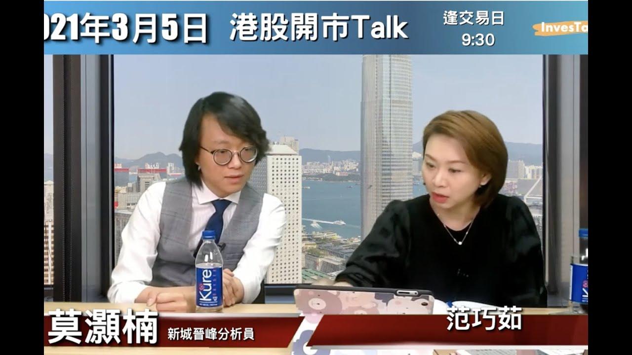 【開市Talk】唔好接刀 搏反彈可以用呢招 有個板塊其實相當強 莫灝楠(5/3/2021)