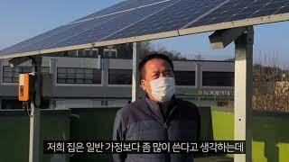 태양광 3kW 실제 사용 후기 인터뷰 영상2