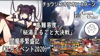 【 FGO 】高難易度「秘湯まるごと大決戦」 超人オリオン 3ターン 擊破!! 【正月イベント2020】