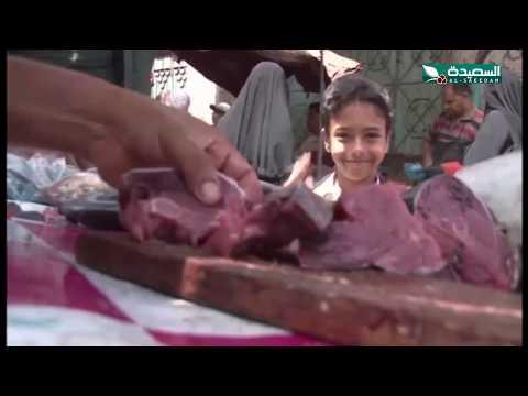 أخيراً .. أسعار الأسماك تنافس بل وتتفوق على اللحوم في أسواق اليمن