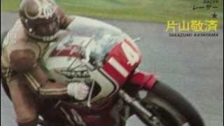 Takazumi Katayama - Racer / 片山敬済 。 レーサー。