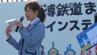 2013年3月23日(土) 開催の万博鉄道まつり2013に癒し系鉄道アイドル 斉藤...