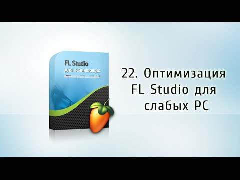 22. Оптимизация FL Studio для слабых PC  {FL Studio для начинающих}